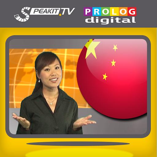 CHINESE on Video Speakit.tv