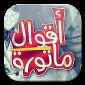 أقوال وحكم مأثورة - 2900 مقولة