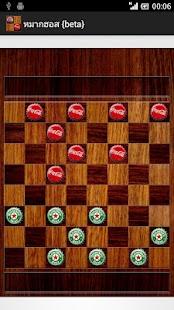 หมากฮอส - screenshot thumbnail