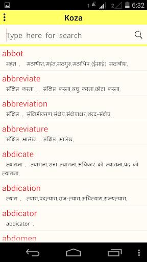 Koza - Hindi Dictionary