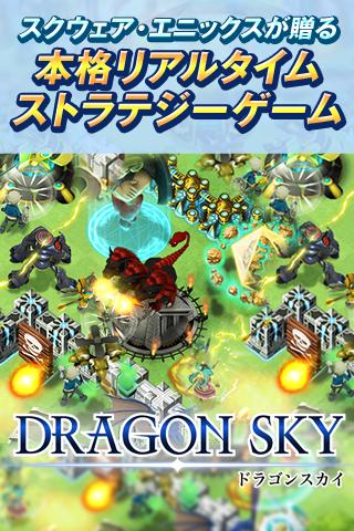 DRAGON SKY (ドラゴンスカイ)