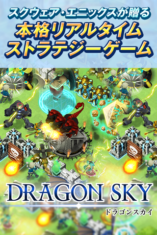 DRAGON SKY (ドラゴンスカイ)- screenshot