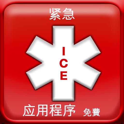 紧急情况下 醫療 App LOGO-硬是要APP