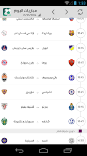 App جدول المباريات APK for Windows Phone