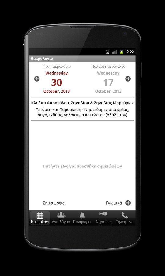 Ημερολόγιον Αγίου Όρους - screenshot