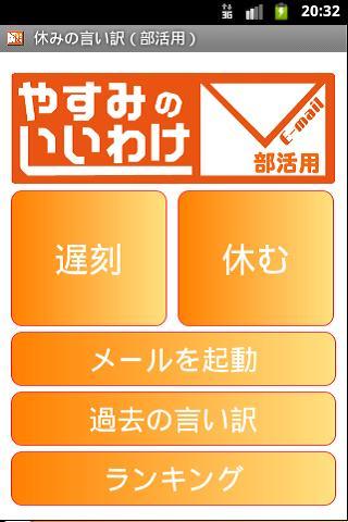 休みの言い訳(部活用)- スクリーンショット