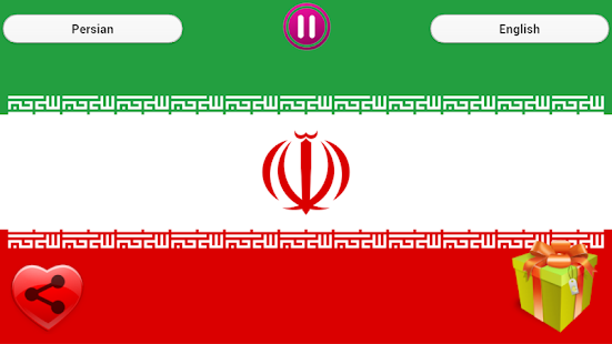 The National Anthem of Iran screenshot