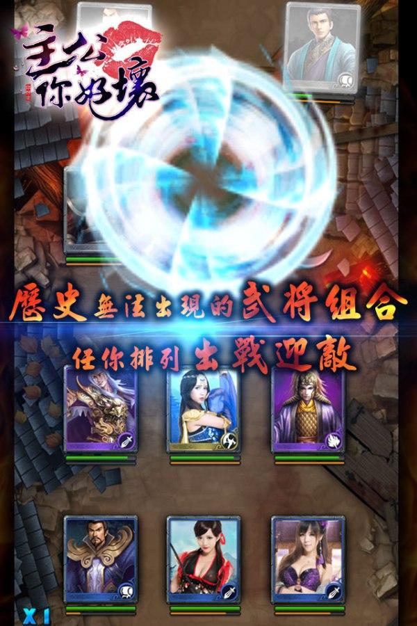主公你好壞 - screenshot