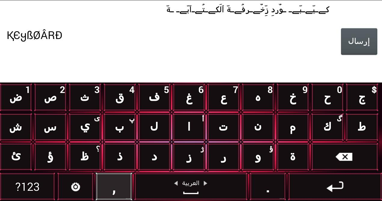Decoration text keyboard android apps on google play for Decoration keyboard