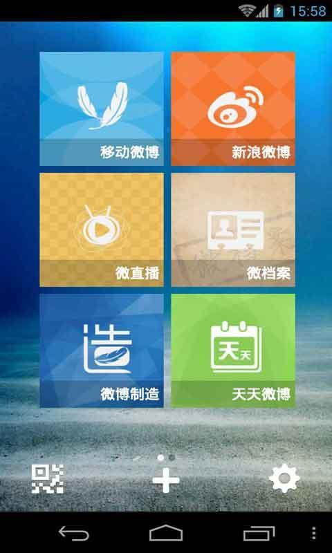 移动微博 - screenshot