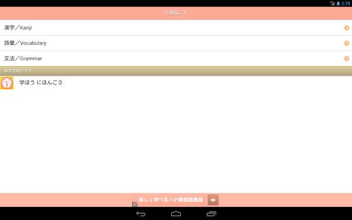 無料教育AppのJAPANESE 2 (JLPT N4)|記事Game