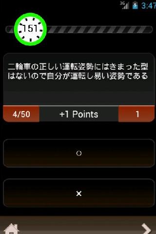 【免費交通運輸App】無料500問原付免許試験問題集-APP點子