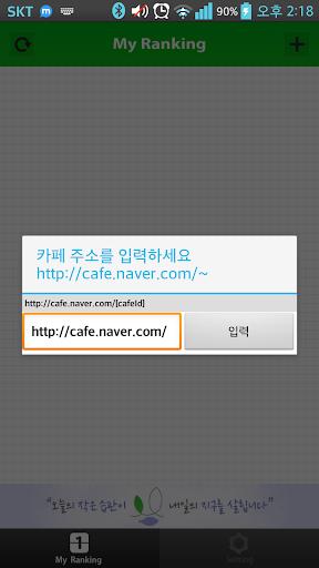 NCafe Ranking