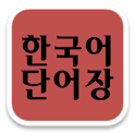 Free Korean Vocab Flashcards icon