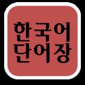 Free Korean Vocab Flashcards icon