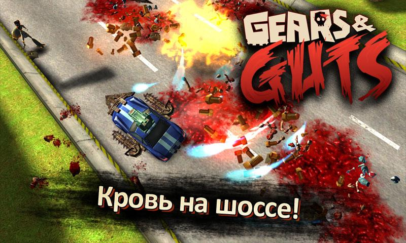 GEARS & GUTS (RU) - screenshot