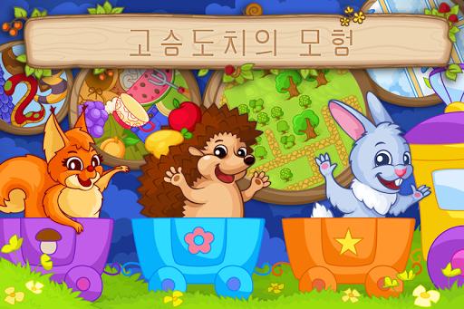 고슴도치의 모험 무료-고슴도치 스튜디오 학습놀이 게임