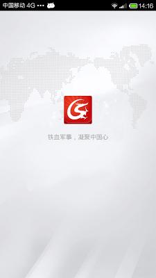 铁血军事 - screenshot