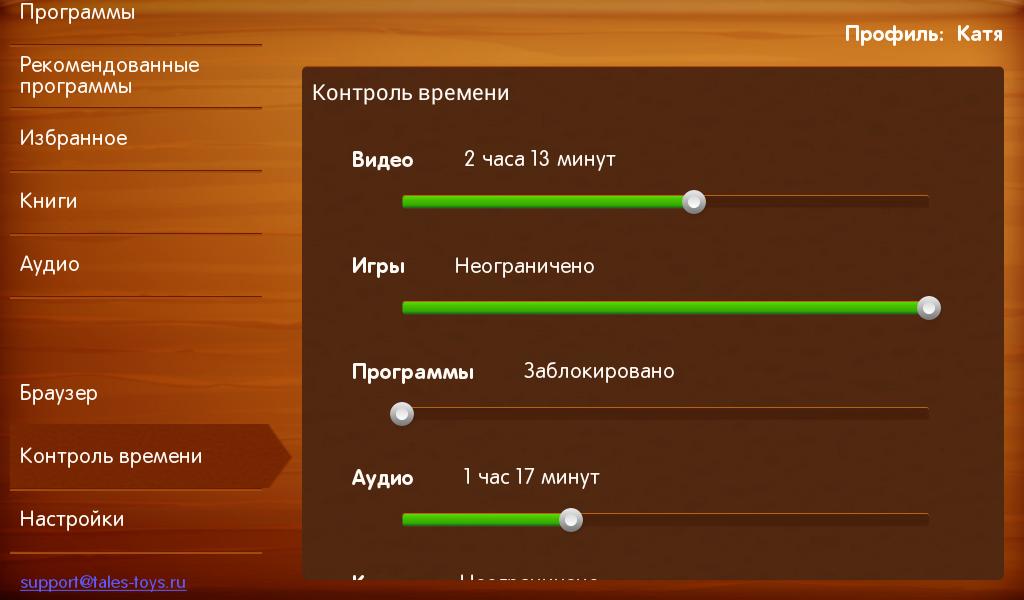 програми на андроид на русском