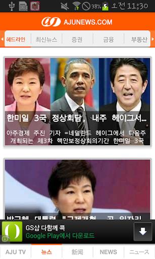玩免費新聞APP 下載亚洲经济 - 今日韩流 app不用錢 硬是要APP