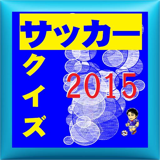 2015サッカークイズ 娛樂 App LOGO-APP試玩