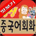 생생 중국어회화 맛보기 logo