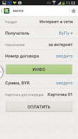 Screenshot of M-Belarusbank
