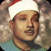 عبد الباسط عبد الصمد - قرآن