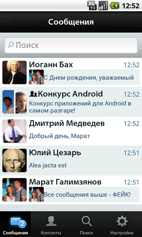 Vk.com Messenger - screenshot