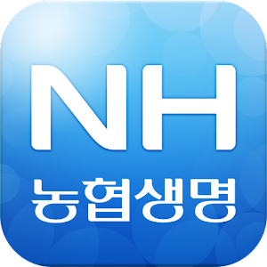 NH농협생명 모바일창구 - Android Apps on Google Play