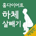홈다이어트 하체 살빼기 체험판(집에서, 날씬한 다리) icon