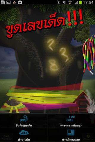 หวย เต็งโต๊ด Thai Lottery - screenshot