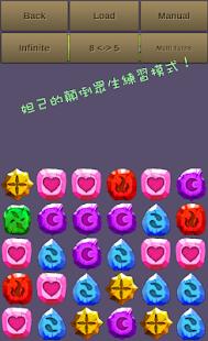 寶石轉轉轉(神魔之塔 轉珠練習器) - screenshot thumbnail