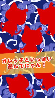 妖怪ウォッチ 風ゲーム - 妖怪フラッピン!のおすすめ画像4