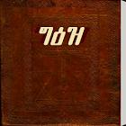 Geez Bible, Ethiopian icon
