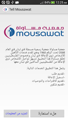 مساواة - Tell Mousawat