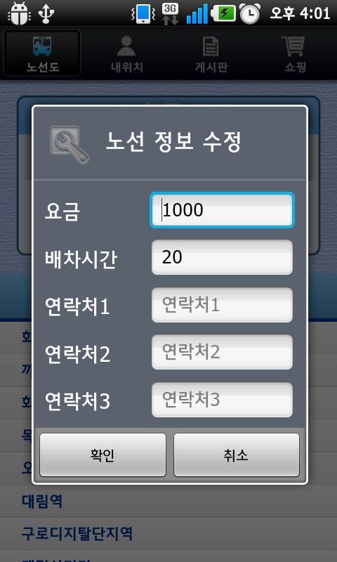 별밤셔틀 - screenshot