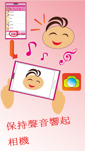玩免費生活APP|下載保姆聲音通話 app不用錢|硬是要APP