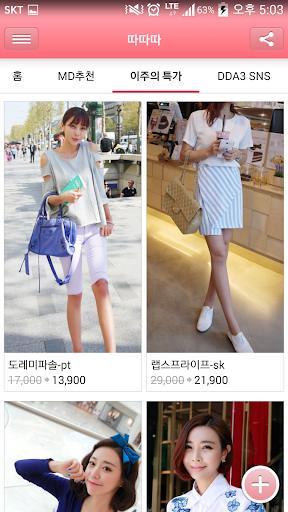 【免費購物App】따따따를 모바일 앱으로 만나세요-APP點子
