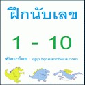 นับเลขไทย Thai Number 1 to 10 icon