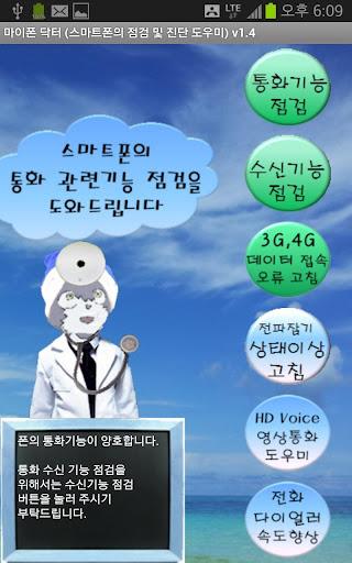 마이폰 닥터 전화 데이터 기능 진단 도우미