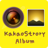 KakaoStory Album(Photo Save)