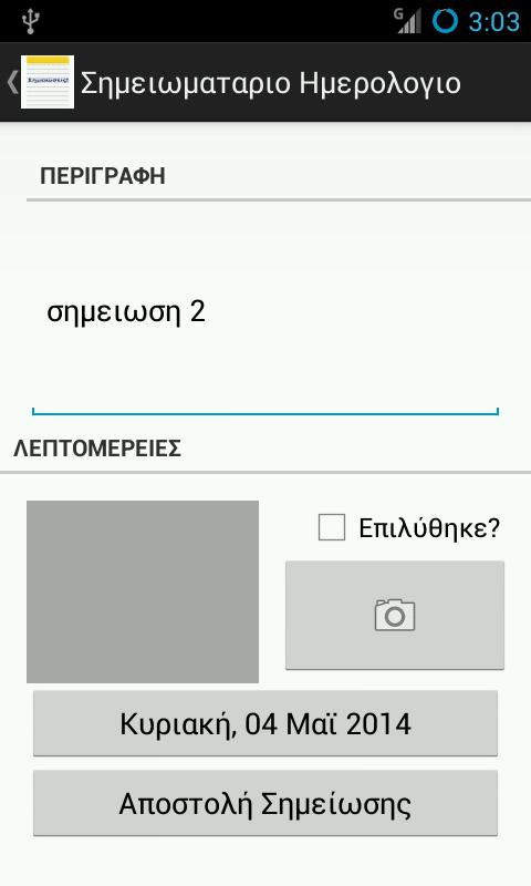 Σημειωματαριο Ημερολογιο - screenshot