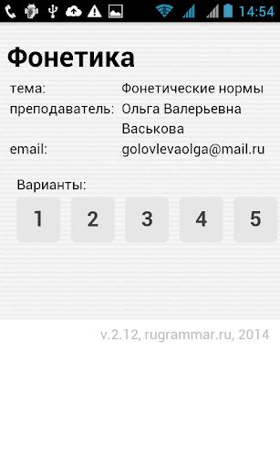 Русский язык. Фонетика