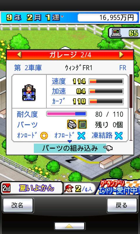 【体験版】開幕!!パドックGP Lite screenshot #4