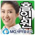 MG새마을금고와 함께 하는 유호정의 홀인원 이벤트 icon