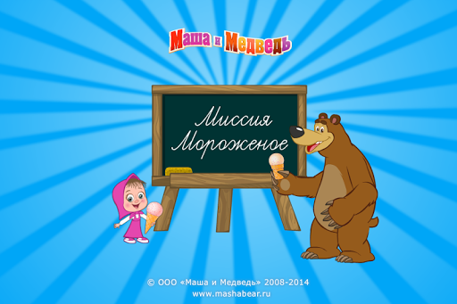 Маша и Медведь: Мороженое