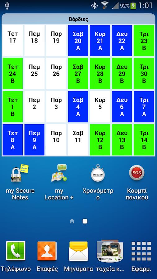 Βάρδιες - screenshot