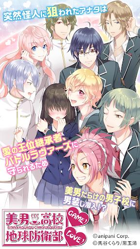 美男高校地球防衛部LOVE!GAME!