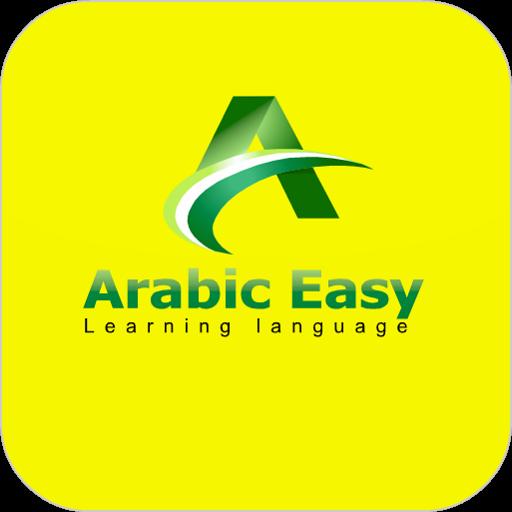 如何学习阿拉伯语 通訊 App LOGO-APP開箱王